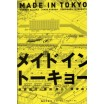 Made In Tokyo: Atelier Bow-wow