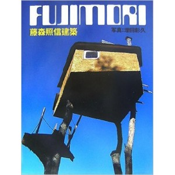 Fujimori Terunobu Architecture