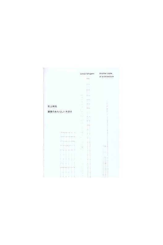 Junya Ishigami - Another Scale Of Architecture