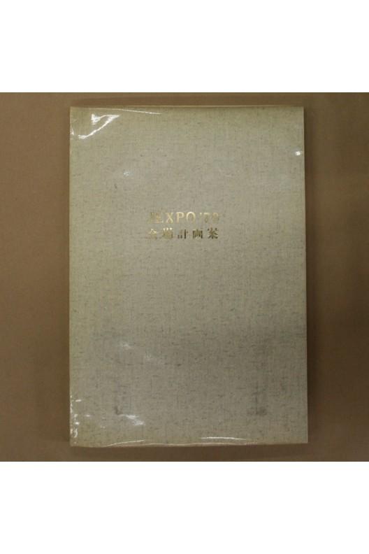 JEXPO '70  / Étude préliminaire pour l'exposition d'Osaka