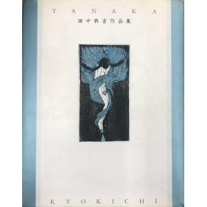 Tanaka Kyokichi