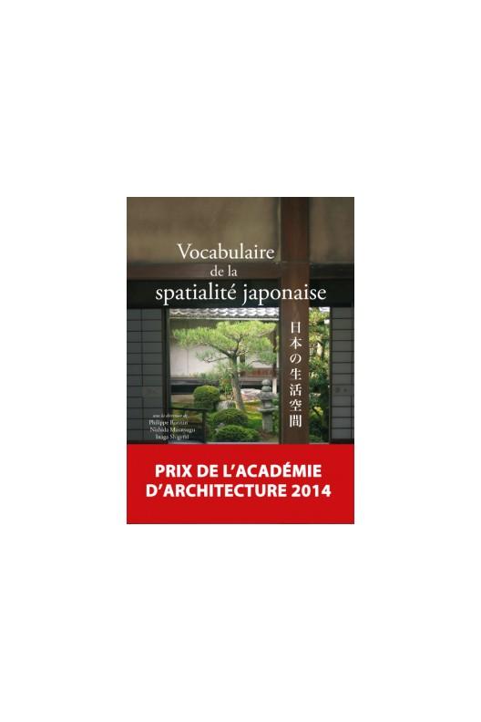 Vocabulaire de la spatialité japonaise.