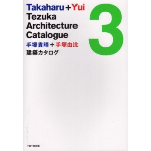 Takaharu + Yui Tezuka Architecture Catalogue 3
