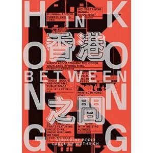 Hong Kong in Between
